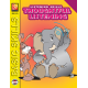 Thoughtful Listening - Grades 3-4 (eBook)